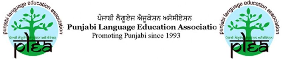 Punjabi Language Education Association | Dedicated to